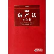 新编破产法小全书(附光盘2007)