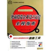 外商投资企业设立运营全程指南(附光盘)/企业经理人法律书架