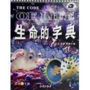 生命的字典(彩色图文版)/科学前沿丛书