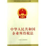 中华人民共和国企业所得税法(全国人民代表大会常务委员会公报版)