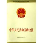 中华人民共和国物权法(全国人民代表大会常务委员会公报版)