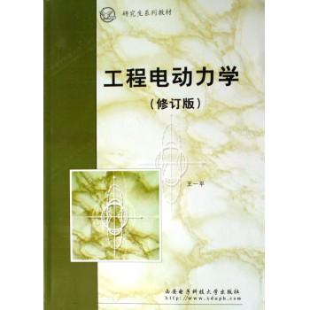 工程电动力学(修订版研究生系列教材)