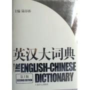 英汉大词典(第2版)(精)