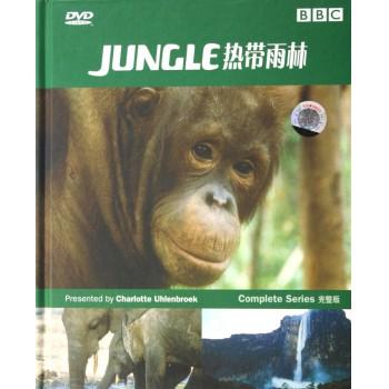 DVD热带雨林<完整版>(2碟装)