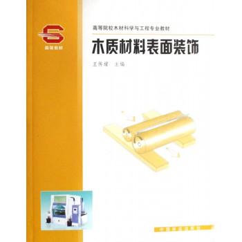 木质材料表面装饰(高等院校木材科学与工程专业教材)