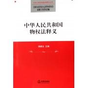 中华人民共和国物权法释义/中华人民共和国法律释义丛书