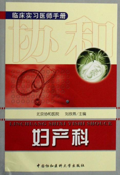 妇产科(临床实习医师手册)