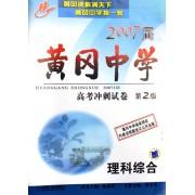 理科综合/黄冈中学2007届高考冲刺试卷