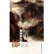 郜宗远(山水新作)(明信片)