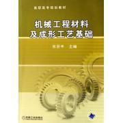 机械工程材料及成形工艺基础(高职高专规划教材)