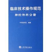 临床技术操作规范(神经外科分册)(精)