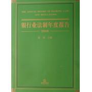 银行业法制年度报告(2006)