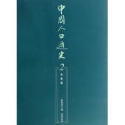 中国人口通史(2先秦卷)