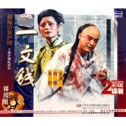 VCD新编清装沪剧一文钱(2碟装)