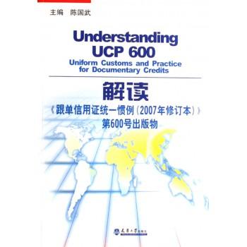 解读跟单信用证统一惯例2007年修订本第600号出版物