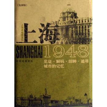 上海1948(复制版)/上海老地图系列