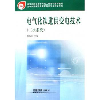 电气化铁道供变电技术(二次系统五年制高等职业教育供电专业教学用书)