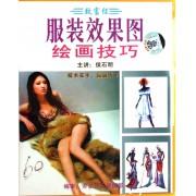 VCD服装效果图绘画技巧(6碟装)