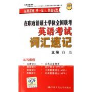 在职攻读硕士学位全国联考英语考试词汇速记(2007)