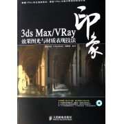 3dx Max\VRay印象效果图光与材质表现技法(附光盘)