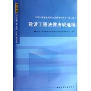 建设工程法律法规选编(附光盘)/全国一级建造师执业资格考试用书