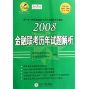 2008金融联考历年试题解析/聚英教育金融联考辅导丛书系列