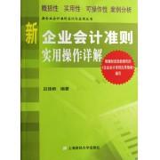 新企业会计准则实用操作详解/新企业会计准则实训与应用丛书