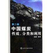 中国煤炭性质分类和利用