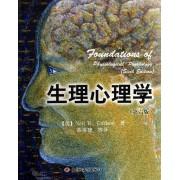 生理心理学(第6版)