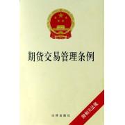 期货交易管理条例