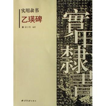 乙瑛碑/实用隶书