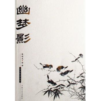 幽梦影/国文珍品文库