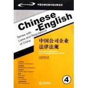 中国公司企业法律法规(4中英对照法规)/中国法律法规中英对照系列