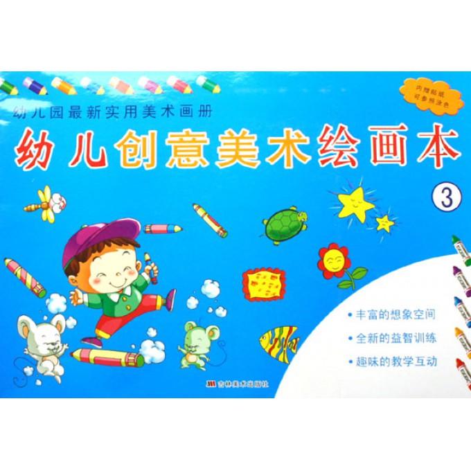 幼儿创意美术绘画本(3)/幼儿园最新实用美术画册