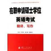 在职申请硕士学位英语考试(翻译写作)/同等学力人员申请硕士学位英语统考指导丛书