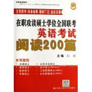 在职攻读硕士学位全国联考英语考试阅读200篇(2007)