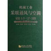 机械工业采暖通风与空调设计手册(精)