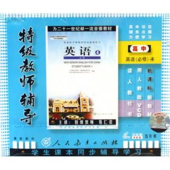 VCD高中英语<必修4>新课标(5碟装)/特级教师辅导