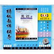 VCD高中英语<必修5>新课标(5碟装)/特级教师辅导