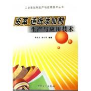 皮革造纸添加剂生产与应用技术/工业添加剂生产与应用技术丛书