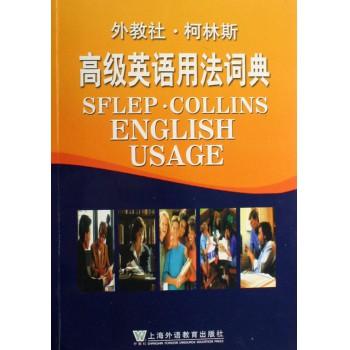 外教社柯林斯**英语用法词典