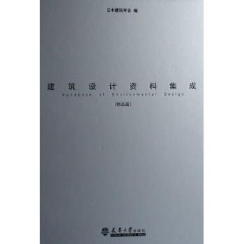 建筑设计资料集成(物品篇)(精)
