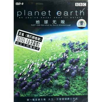 DVD-9地球无限<第1集至第5集>(2碟装)
