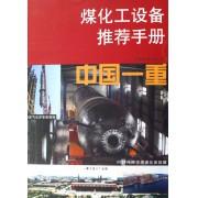 煤化工设备推荐手册
