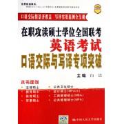 在职攻读硕士学位全国联考英语考试口语交际与写译专项突破(2007人大考研)
