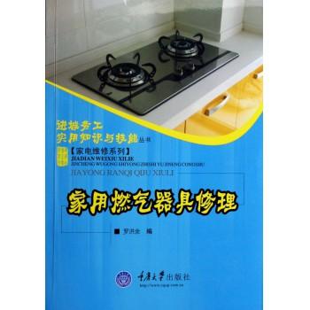 家用燃气器具修理/家电维修系列/进城务工实用知识与技能丛书