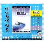 VCD物理<高2必修>(6碟装)/特级教师辅导