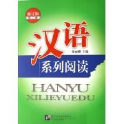 汉语系列阅读(修订版第2册)