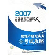 房地产经纪实务考试攻略/2007全国房地产经纪人执业资格考试名师辅导用书
