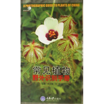 常见植物野外识别手册/好奇心书系
